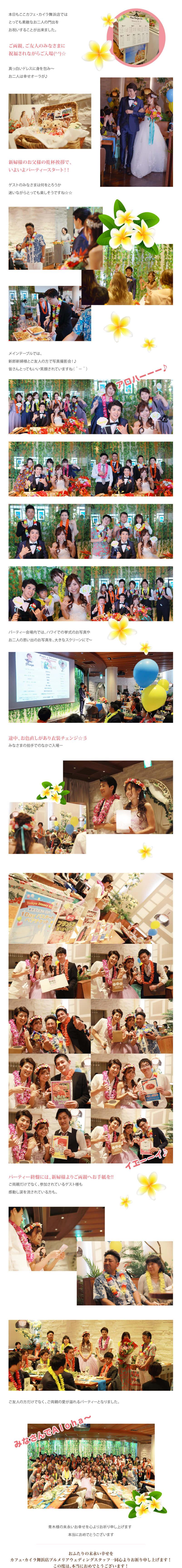 11/16 青木様 パーティーレポート