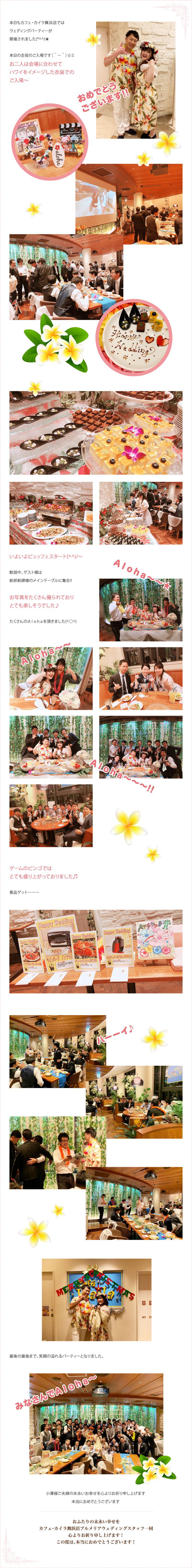 11/23 小澤様 パーティーレポート